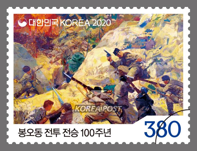 봉오동 전투 민족기록화 - 봉오동 전투 전승 100주년 우표사진