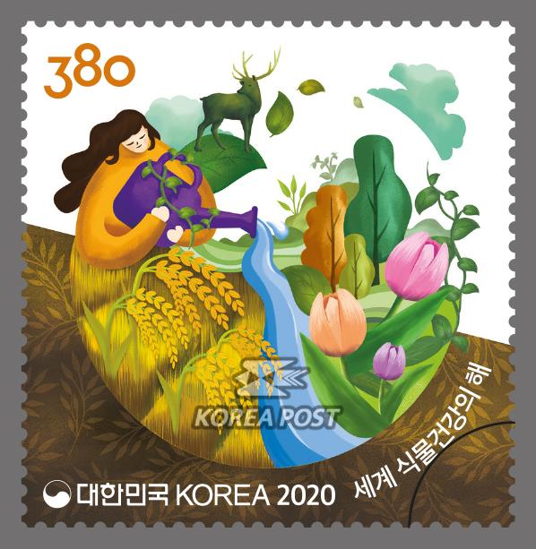 지구와 식물 - 세계 식물건강의 해 우표사진