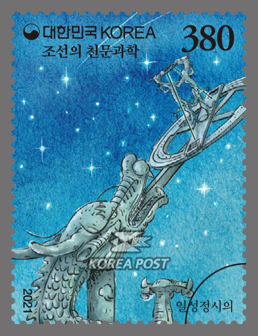 조선시대 천문의기(일성정시의) - 조선의 천문과학 우표사진