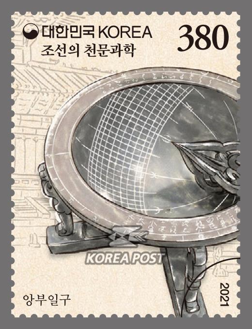 조선시대 천문의기(앙부일구) - 조선의 천문과학 우표사진