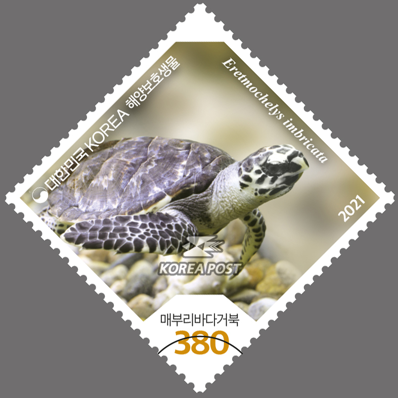매부리바다거북 - 해양보호생물 우표사진