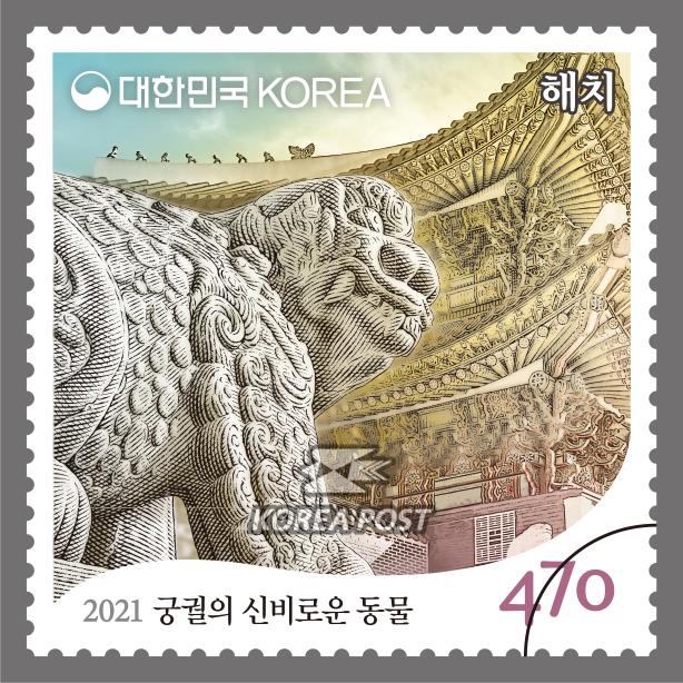 해치 - 궁궐의 신비로운 동물 우표사진