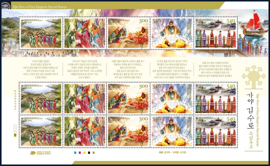 韩国11月20日发行伽耶国王金首露邮票