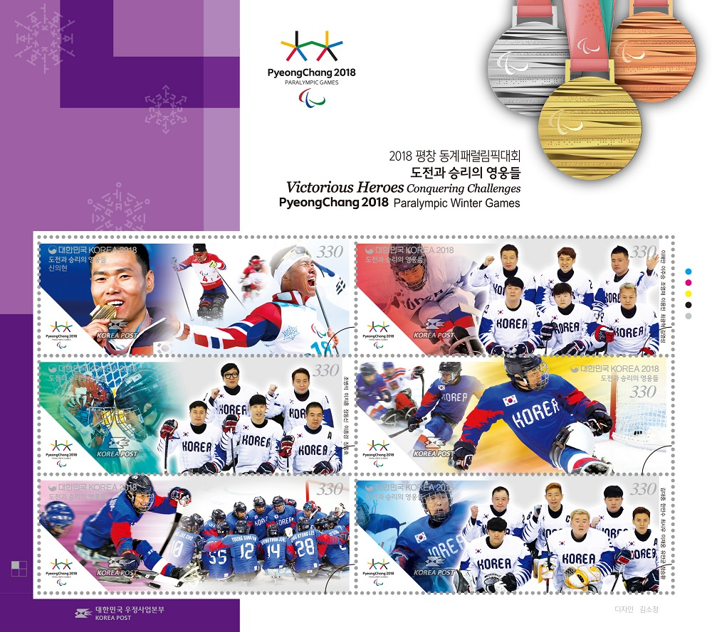 韩国5月31日发行平昌奥运会-胜利英雄邮票