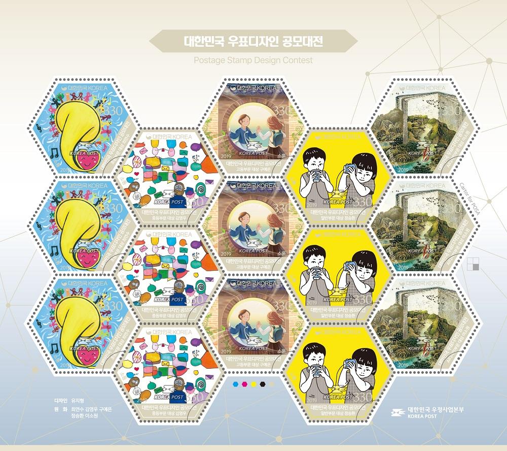 韩国1月23日发行韩国邮票设计大赛获奖作品邮票