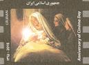 57-5 이란의 예수와 마리아 우표