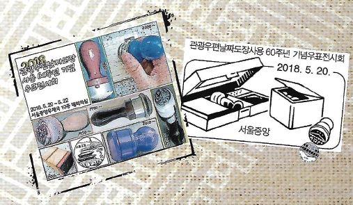 관광우편날짜도장 사용 60주년 기념 우표전시회를 마치며