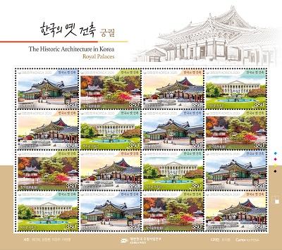 한국의 옛 건축(궁궐)