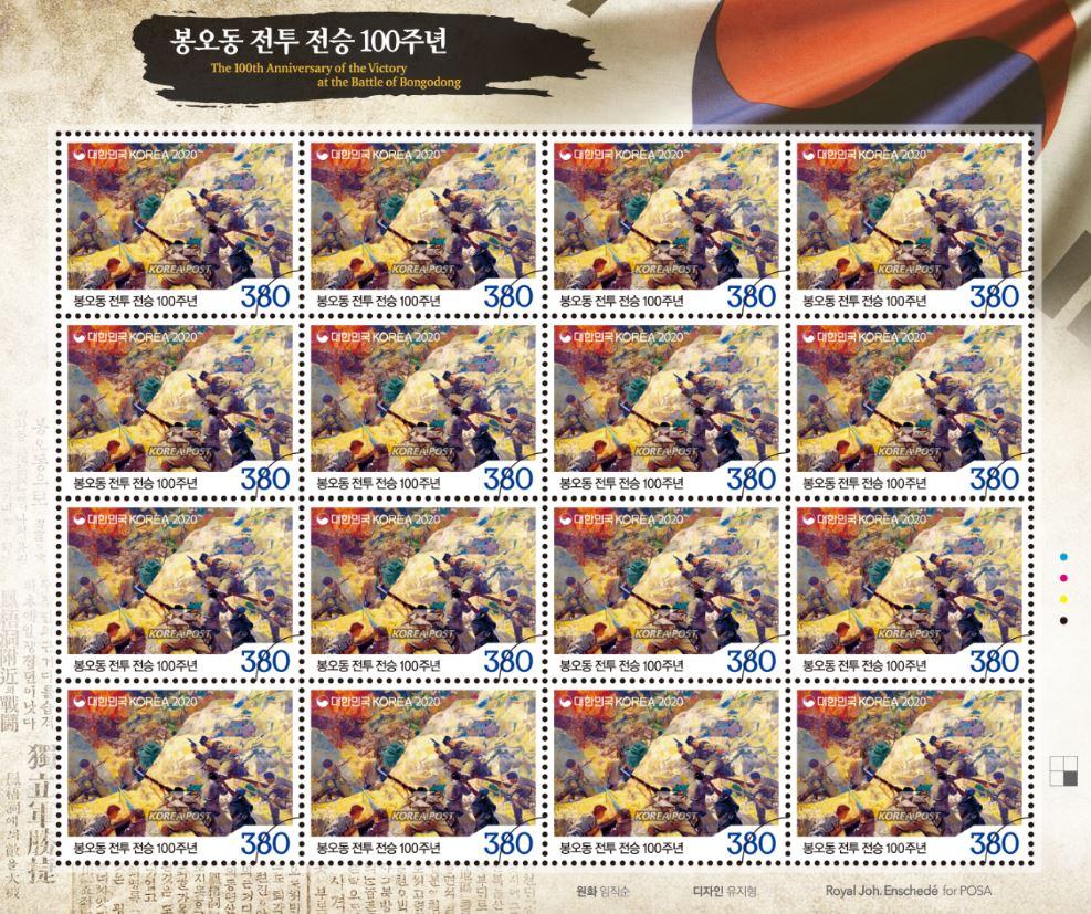 봉오동 전투 전승 100주년