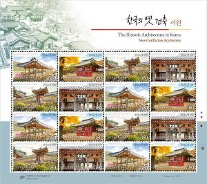 한국의 옛 건축 (서원)