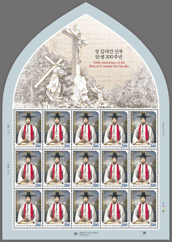 성 김대건 신부 탄생 200주년
