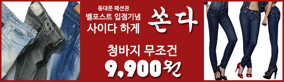 청바지 9,900원