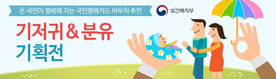 국민행복카드 기저귀&분유