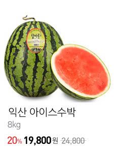 익산 아이스 수박 8kg
