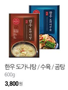한우 도가니탕/수육/곰탕