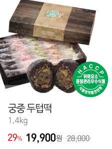 [HACCP]궁중 두텁떡