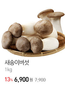 새송이버섯
