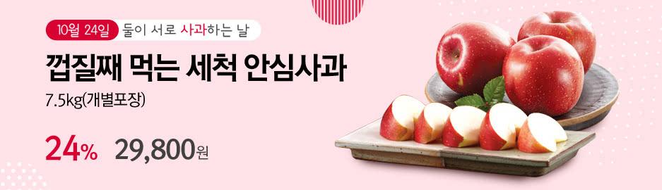 애플데이 사과(3/15)