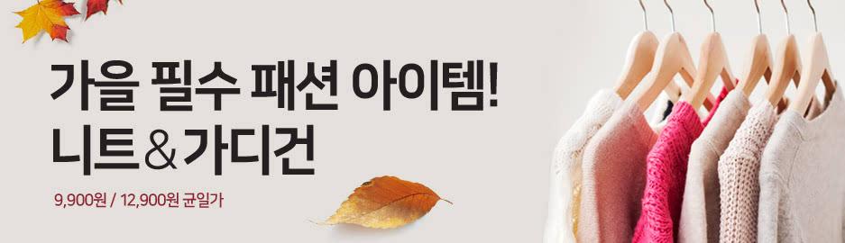 가을 필수 패션 아이템!(11/15)