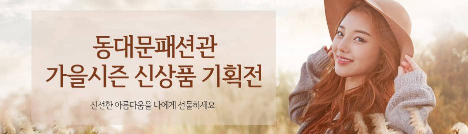가을시즌 신상품기획전(12/15)