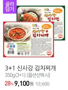 [3+1]신사강 김치찌개