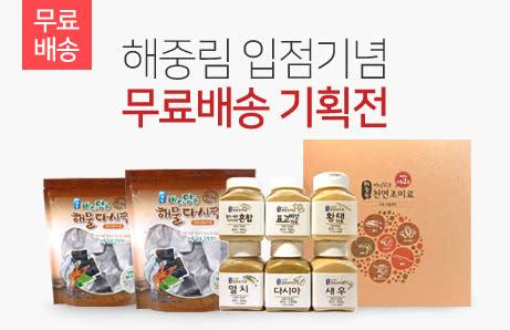 해중림 입점기념 무료배송 기획전