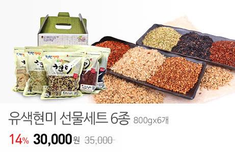 유색현미 선물세트 6종