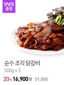 [양념장증정]순수 조각 닭갈비