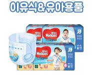 이유식&유아용품