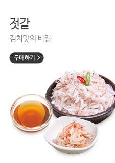 김치 맛의 비밀 젓갈