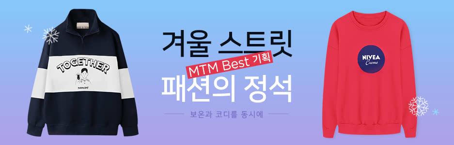 겨울 스트릿 패션의 정석, MTM