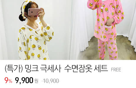 (특가) 밍크 극세사 꿀벌 수면잠옷 세트 헤어밴드 홈웨어