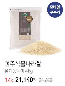 여주식물나라쌀