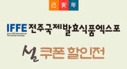 전주국제발효식품엑스포