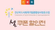 경북사회적기업