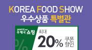 대한민국식품대전 우수상품