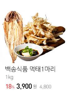 백송식품 먹태1마리