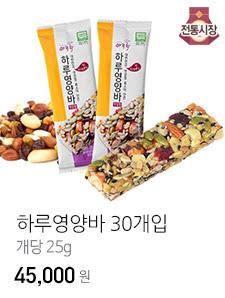[담양한과]하루영양바25g - 30개입