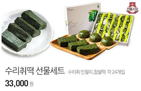 수리취떡 선물세트(혼합)수리취인절미 24개입/ 수리취찹쌀떡 24개입