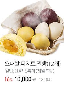 철원 오대쌀로 만든 디저트 찐빵(일반,단호박,흑미)