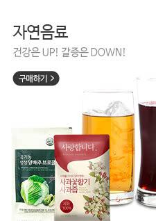 자연 음료