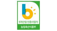 농촌융복합산업 브랜드관