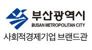 부산 사회적경제기업 브랜드관