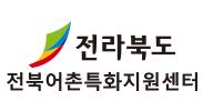 전라북도 어촌 수산물 판매 기획전
