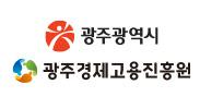 광주경제고용진흥원 추천상품 브랜드관