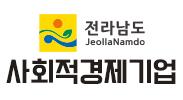 전남사회적경제기업 사회적경제주간맞이 기념행사
