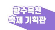 향수 옥천 온라인 축제 브랜드관