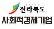 전북사회적경제기업 추석 브랜드관