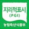 농산물지리적표시(PGI)