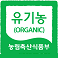 유기농산물